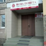 Photo taken at Нова Пошта by Антон З. on 3/14/2012