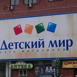 Photo taken at Детский Мир by Gleb K. on 6/15/2012