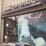 Photo taken at 허형만의 압구정커피집 by Alex H. on 5/12/2012