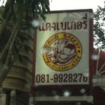 Photo taken at แดงเบเกอรี่  (Dang Bakery) by Pair C. on 5/13/2012