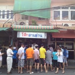 Photo taken at โจ๊กสามย่าน (Joke Sam Yan) by thaywin w. on 9/2/2012