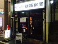 Cover Photo for Kazuya Yabu's map collection, 家の近く