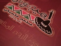Cover Photo for Mahreen Hishaam's map collection, My Top 10 Restaurants