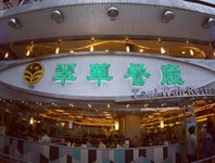 Cover Photo for Jamal Helewa's map collection, Hong Kong