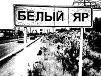 Cover Photo for Евгений Яровой's map collection, Белый Яр в теме