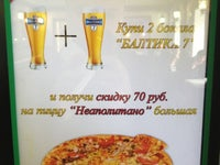пиццерия Синьора Пицца