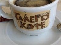 Галерея кофе