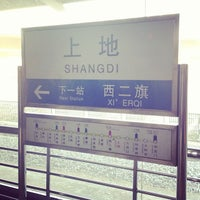 Photo taken at 地铁上地站 Subway Shangdi by F 赫. on 1/22/2014
