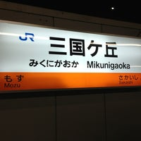 Photo taken at JR 三国ヶ丘駅 (Mikunigaoka Sta.) by yoshikazu f. on 9/6/2013