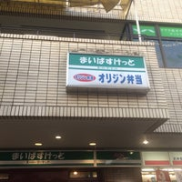Photo taken at まいばすけっと 綱島西2丁目店 by EH500 9. on 10/26/2015