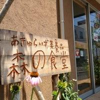 Photo taken at あきゅらいず美養品 森の食堂 by Amano H. on 6/8/2013
