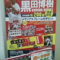 Photo taken at 岡山駅前郵便局 by かゆ on 10/14/2016