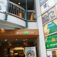 Photo taken at おいしい山形プラザ by じゃぐ り. on 10/7/2012