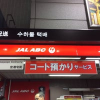 Photo taken at 成田空港第2ターミナル JAL ABC 手荷物託配カウンター by slys on 12/18/2015