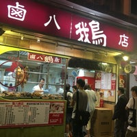 Photo taken at 鹵八鵝店 by Ivan L. on 9/19/2016