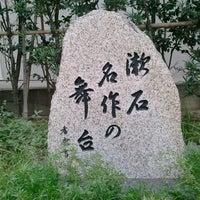 Photo taken at 漱石名作の舞台の碑 by Mami on 1/5/2013