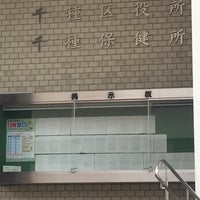 Photo taken at 千種保健所 by ワイルド on 3/30/2016