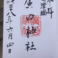 Photo taken at 廣田神社 by ばくジェネ♀おーぷん狼 え. on 6/4/2016