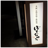 Photo taken at ぼてぢゅう Venus Fort店 by puCHApupu on 9/6/2015