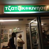 Photo taken at Τζατζικοκίνηση by Nasos E. on 9/7/2013