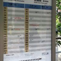 Photo taken at Bingo-Ochiai Station by あきふみ on 9/4/2016