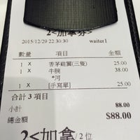 Photo taken at Aberdeen Fishball & Noodle Restaurant 香港仔魚蛋粉 by Takashi T. on 12/29/2015