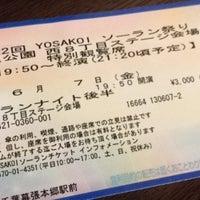 Photo taken at ホテル法華クラブ札幌 by Yuichi M. on 6/7/2013