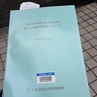Photo taken at 京都大学 総合研究9号館(旧工学部3号館) by civiloct 【. on 11/18/2013