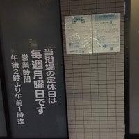 Photo taken at 天然温泉 金閣寺湯 by Hideki K. on 11/24/2014