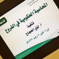 Photo taken at معهد الادارة العامة by Ibrahim.A.S on 4/13/2016