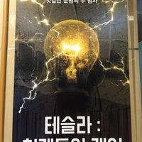 Photo taken at 충무아트센터 소극장블루 by Hyunok S. on 2/15/2016