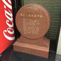Photo taken at 専修大学発祥の地 by まさ・なち リ. on 11/9/2015