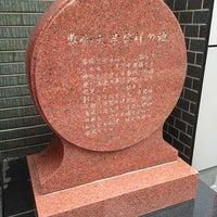 Photo taken at 専修大学発祥の地 by まさ・なち リ. on 10/31/2014