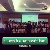 Photo taken at University of the Thai Chamber of Commerce (UTCC) by Saran Y. on 1/14/2013