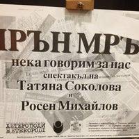 """Photo taken at Театрална работилница """"Сфумато"""" by Gery L. on 3/1/2013"""