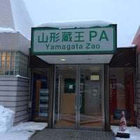 Photo taken at 山形蔵王PA (上り) by Kazuho A. on 1/29/2013
