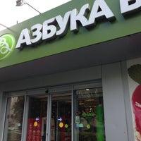 Photo taken at Азбука вкуса by Ink 🐾 I. on 7/26/2013