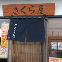 Photo taken at 食堂さくら屋 by Takahiro M. on 9/26/2012
