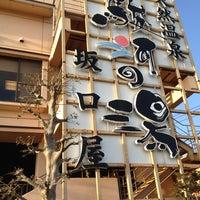 Photo taken at 駿河の湯 坂口屋 by Hitoshi W. on 2/17/2013