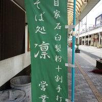 Photo taken at そば処 凛 by TanMen on 7/27/2014