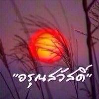 Photo taken at ramkamhang 118 by Ruj /. on 10/4/2013