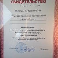 Photo taken at МТПП by Алексей В. on 1/15/2014