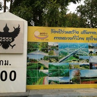 Photo taken at Department Of Highways by Phunyanut T. on 1/23/2013