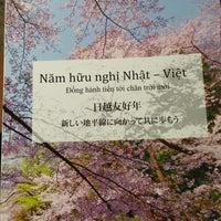 Photo taken at Đại Sứ Quán Nhật (Japanese Embassy) by KikiLink ®. on 6/25/2013