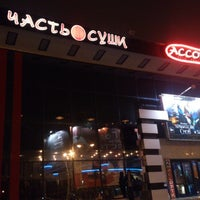 Photo taken at Ростов by Марти М. on 12/2/2012