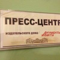 Photo taken at MEDIAШКОЛА by Sasha on 12/20/2012