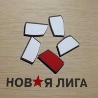 Photo taken at Новая Лига by Sasha on 5/16/2013