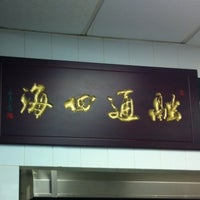 Photo taken at Golden Fried Dumpling by Becky on 2/18/2012