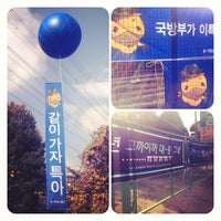 Photo taken at 구.306보충대 by LadyNice P. on 10/30/2012