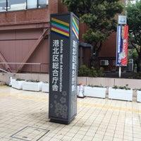 Photo taken at 横浜市 港北区総合庁舎 by Leon Tsunehiro Yu-Tsu T. on 5/21/2014